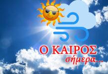καιρός καλοκαίρι αέρας