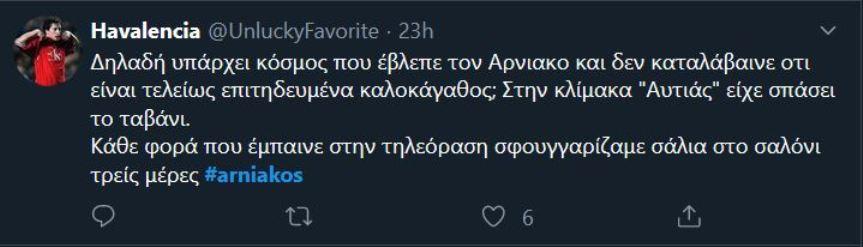 ΑΡΝΙΑΚΟΣ ΑΝΤΙΡΑΤΣΙΣΤΙΚΑ TWEETS