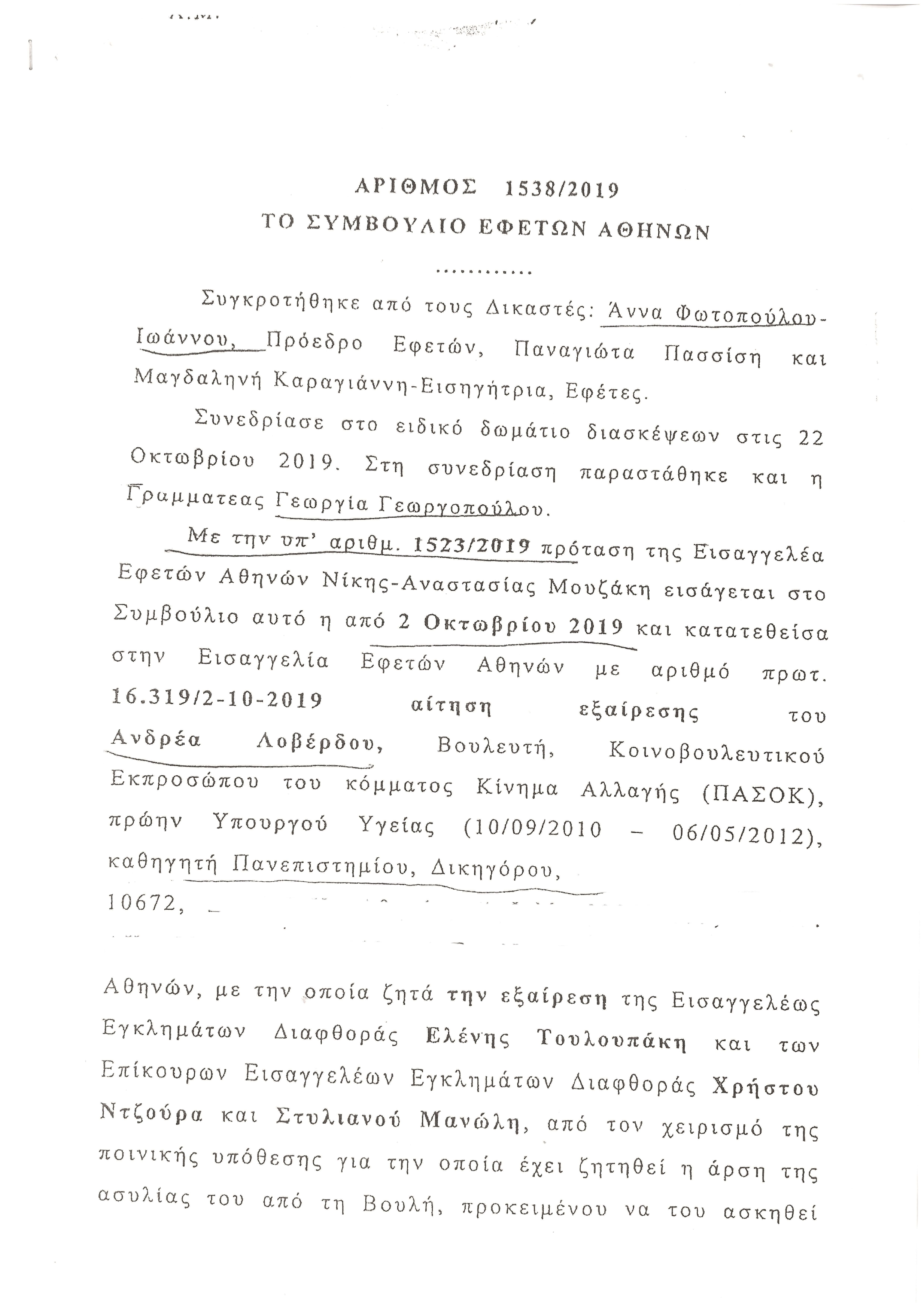 ΕΓΓΡΑΦΟ ΠΡΟΑΝΑΚΡΙΤΙΚΗ