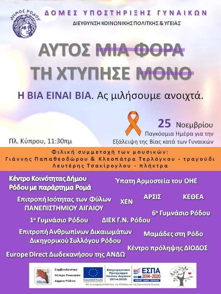 ΕΞΑΛΕΙΨΗ ΒΙΑΣ ΚΑΤΑ ΓΥΝΑΙΚΩΝ αφίσα