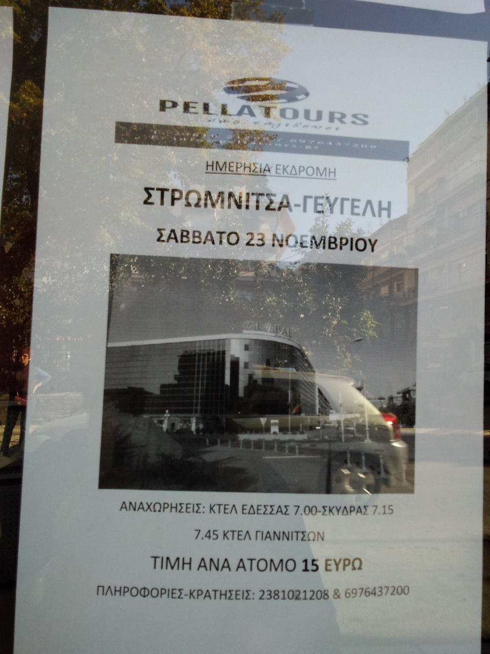 Αφίσα εκδρομής στη Στρωμνίτσα