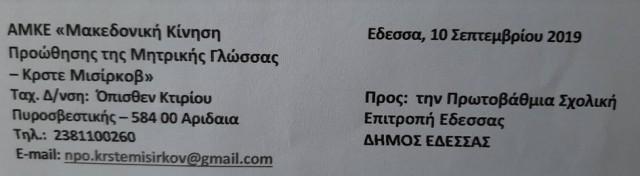"""Τα απόνερα του ΕΓΚΛΗΜΑΤΟΣ στις Πρέσπες! ΠΑΝΗΓΥΡΙΖΟΥΝ οι Σκοπιανοί: """"Οι ΜΑΚΕΔΟΝΕΣ της Έδεσσας ζητούν να μάθουν τη ΜΑΚΕΔΟΝΙΚΗ γλώσσα""""... (ΒΙΝΤΕΟ)"""