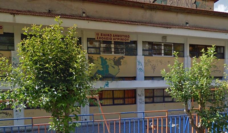 δημοτικό σχολείο Αγρίνιο