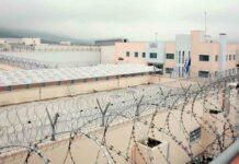 δομοκός φυλακές