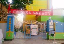 κινέζικο νηπιαγωγείο