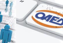 προγράμματα ΟΑΕΔ, πρώτο, άνεργοι, δράσεις ΟΑΕΔ, ΟΑΕΔ