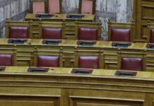 υπουργικά έδρανα πρώτο