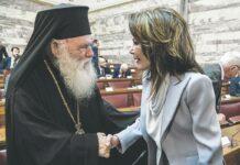 Έχει την ίδια αντίληψη για την Ελλάδα ο Αρχιεπίσκοπος με τη Γιάννα Αγγελοπούλου;