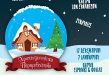 αφίσα χριστουγεννιάτικη εκδήλωση