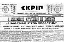 Ανάθεμα εφημερίδα