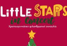 Χριστουγεννιάτικη Φιλανθρωπική Συναυλία Little_Stars_in_Concert