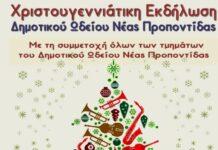 Χριστουγεννιάτικη εκδήλωση νομού Προποντίδας