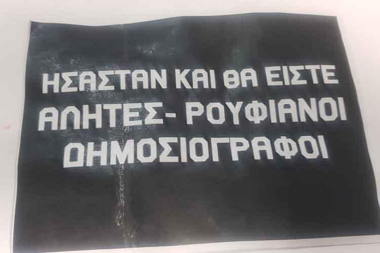 επίθεση στην εφημερίδα «δημοκρατία»