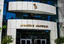 Δημαρχείο Αμαρουσίου