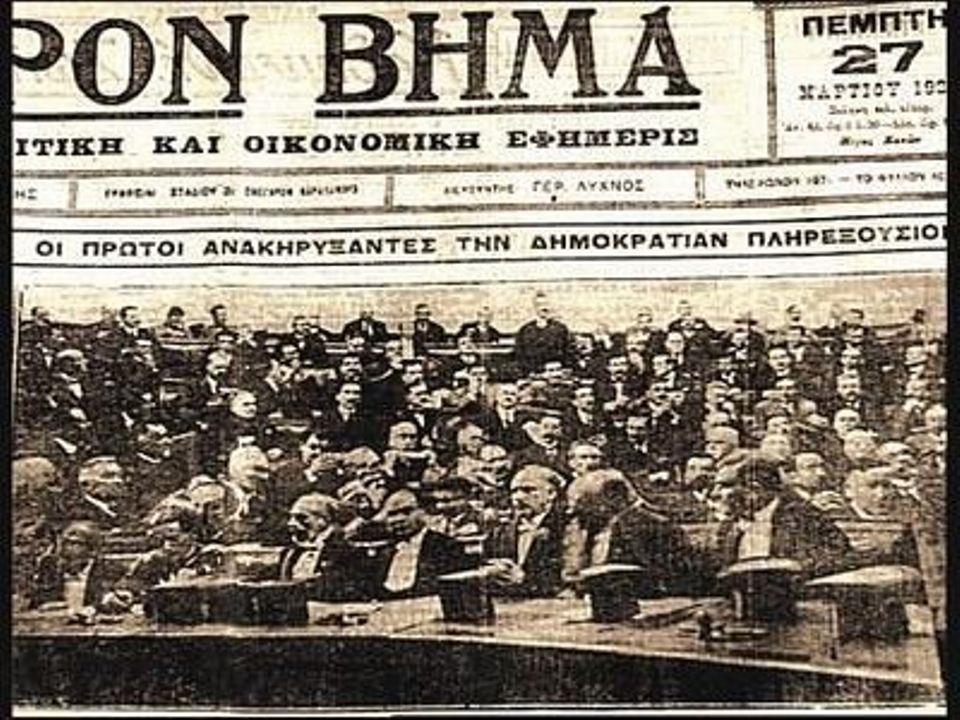 Ιστορία Δημοκρατίας
