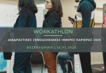 Workathlon