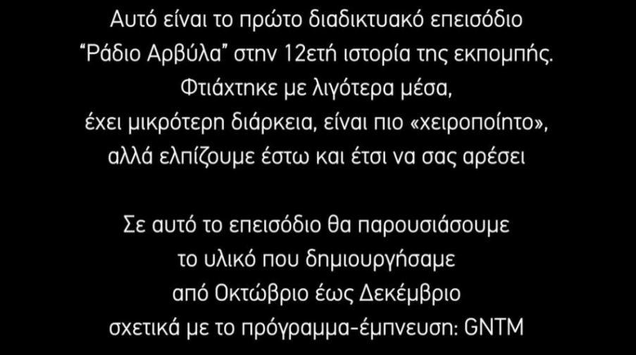 ΡΑΔΙΟ ΑΡΒΥΛΑ YOUTUBE