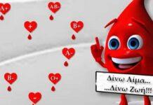 δίνω αίμα δίνω ζωή
