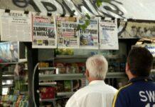 εφημερίδες περίπτερο