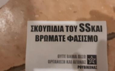 ΡΟΥΒΙΚΩΝΑΣ ΠΟΡΤΟΣΑΛΤΕ