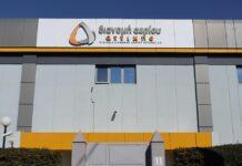 Εταιρεία Διανομής Αερίου Αττικής Α.Ε.