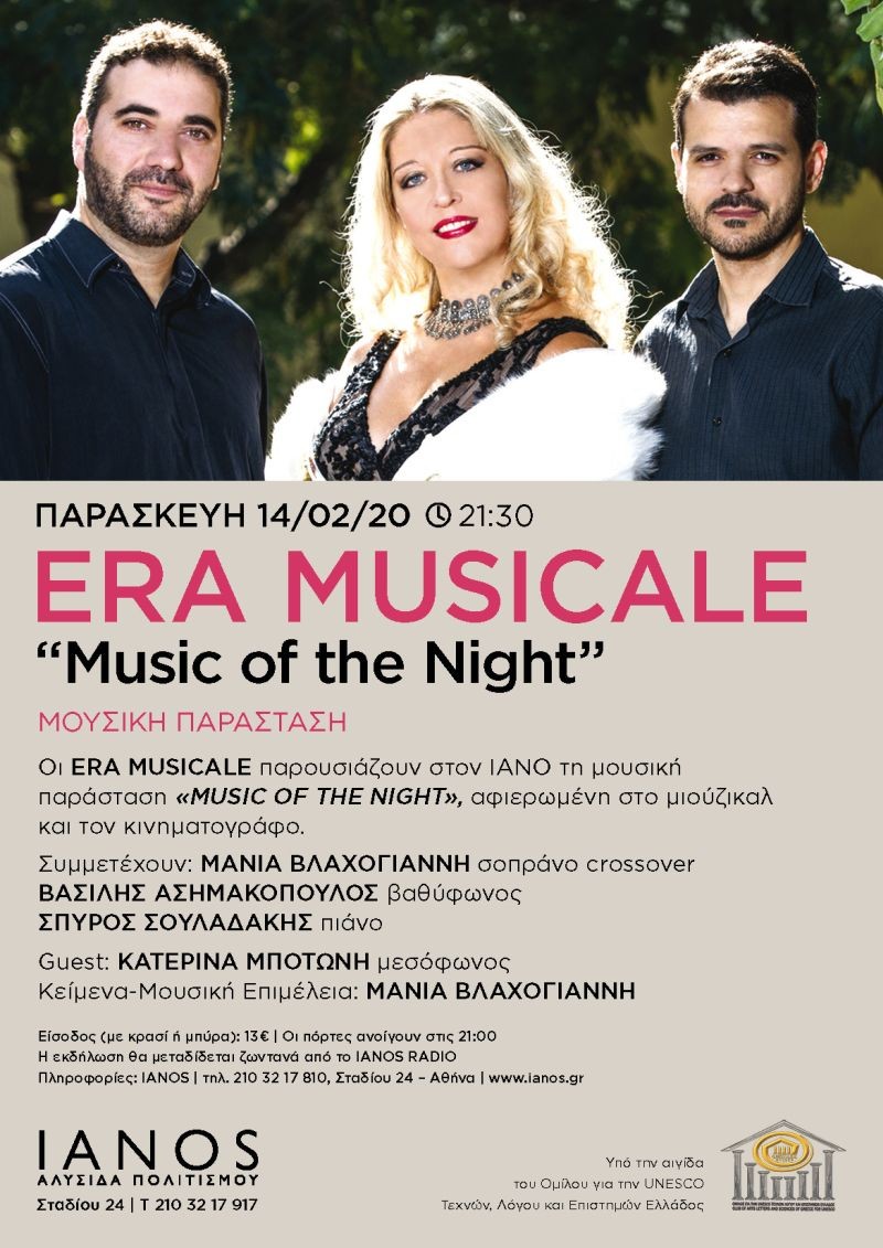 https://www.newsbreak.gr/wp-content/uploads/2020/02/ERA-MUSICALE-%CE%99%CE%91%CE%9D%CE%9F%CE%A3-1-1.jpg