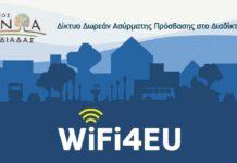 Λειτουργία νέου ασύρματου δικτύου δωρεάν πρόσβασης στο διαδίκτυο από το Δήμο Μινώα Πεδιάδας