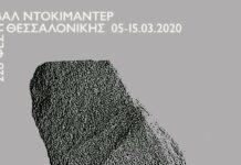 Φεστιβάλ Ντοκιμαντέρ Θεσσαλονίκης 2020
