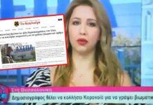 Κύπριες «δημοσιογράφοι»