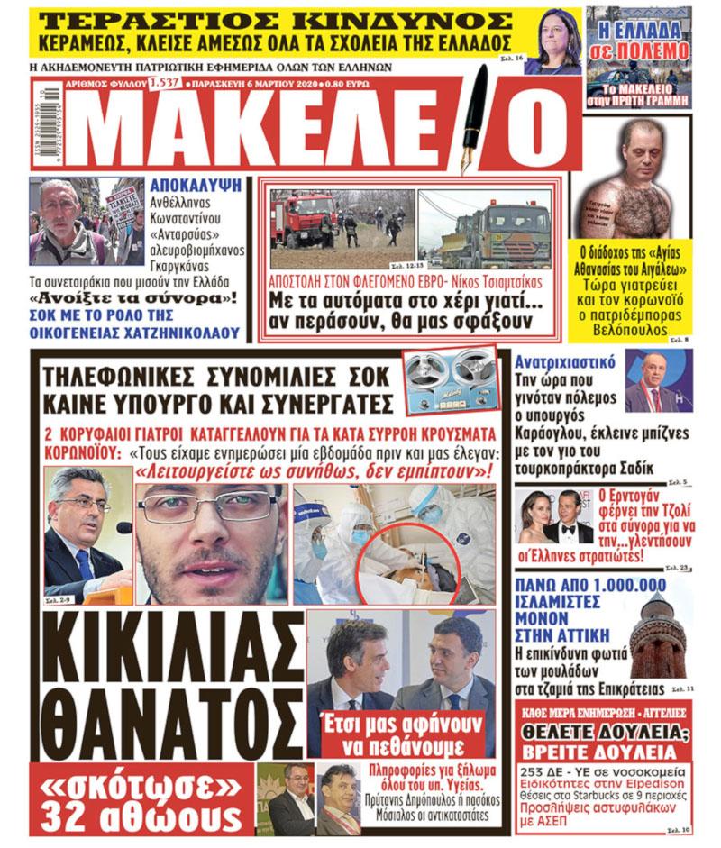 ΜΑΚΕΛΕΙΟ ΚΙΚΙΛΙΑΣ