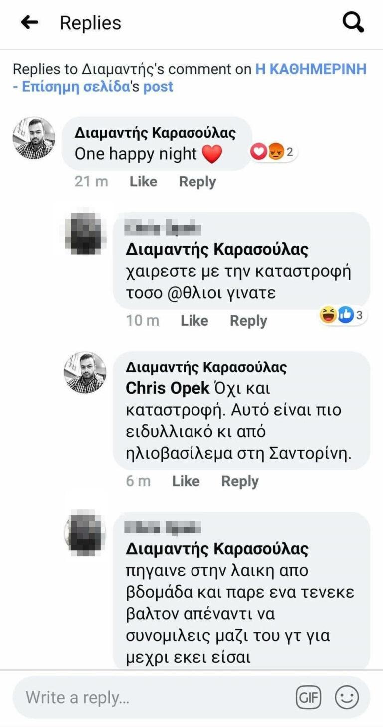 ΚΑΡΑΣΟΥΛΑΣ ΣΧΟΛΙΟ