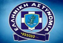 ελας σημα ελληνικη αστυνομια