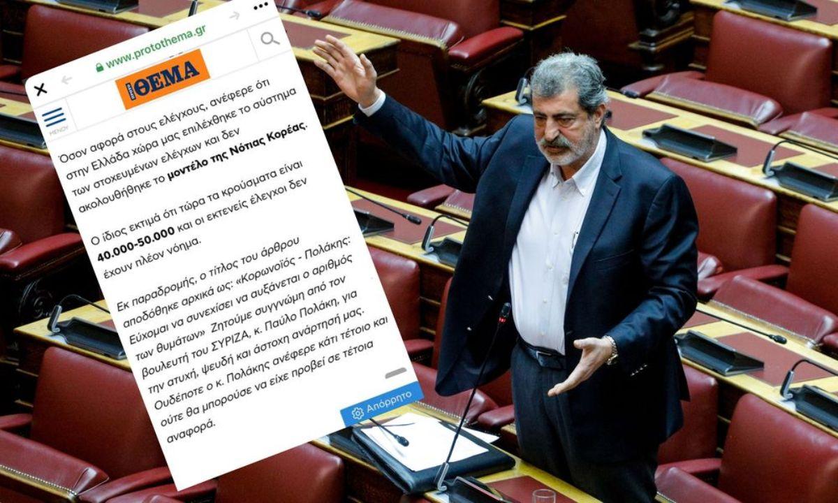 Συγνώμη από τον Πολάκη ζήτησε το protothema.gr