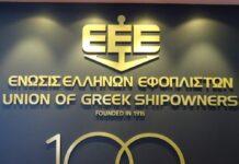 ενωση ελληνων εφοπλιστων
