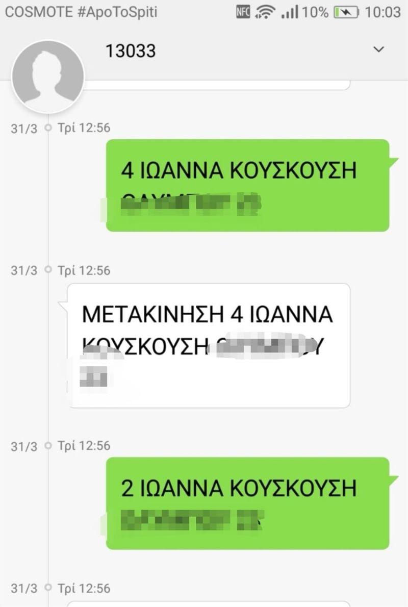 Η Ιωάννα Κουσκούση εξηγεί για ποιον λόγο έσκισε τις κλήσεις για την απαγόρευση κυκλοφορίας (video)
