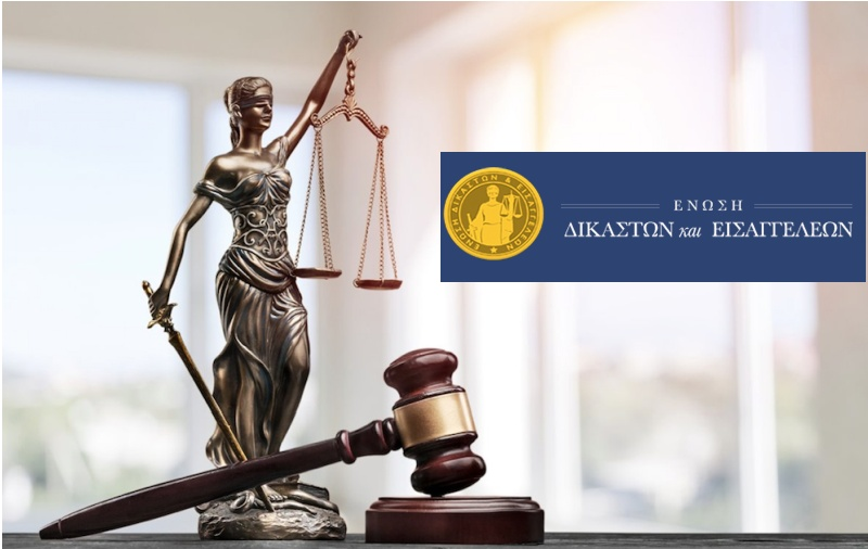 ένωση δικαστών εισαγγελλέων