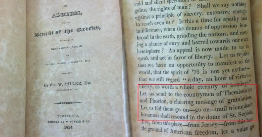 1824 Αγία Σοφία