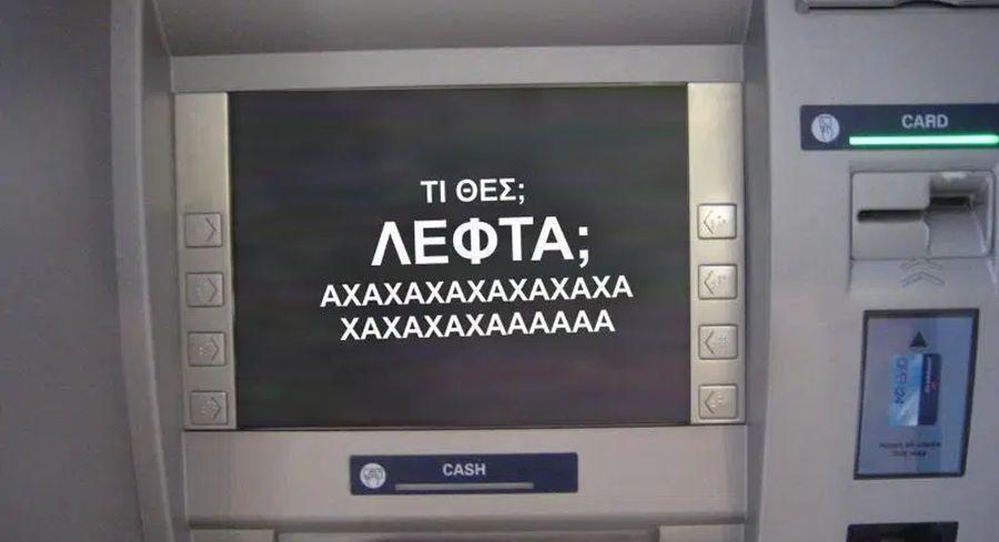 ATM χιούμορ