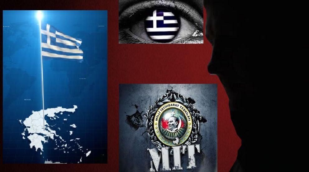 Ελλάδα Τουρκία κατάσκοποι