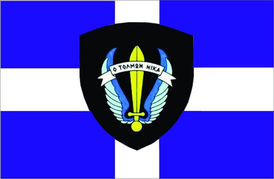 σημαία ρητό