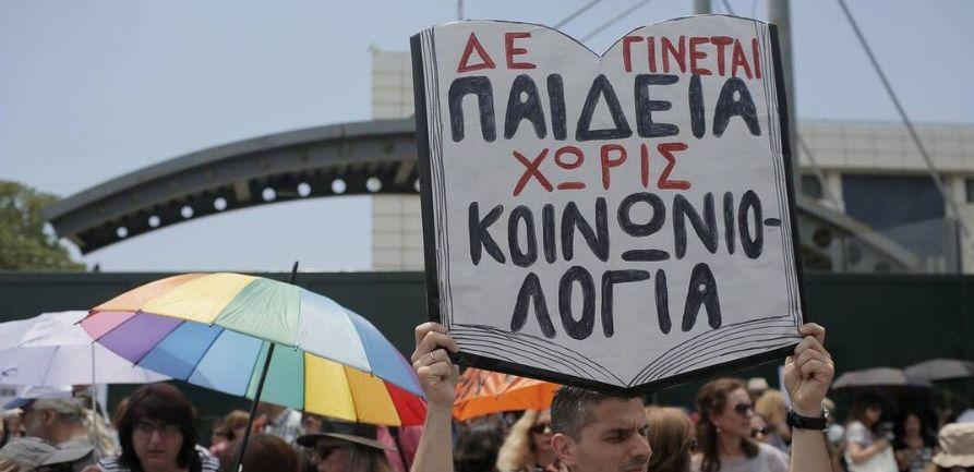 διαμαρτυρία εκπαιδευτικών