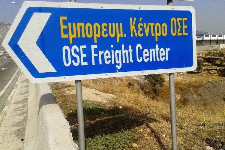 πινακίδα ΟΣΕ