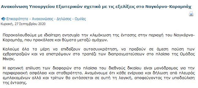Οργή των Αρμενίων για τις ίσες αποστάσεις της ελληνικής κυβέρνησης! «Είναι ντροπή για την Ελλάδα»