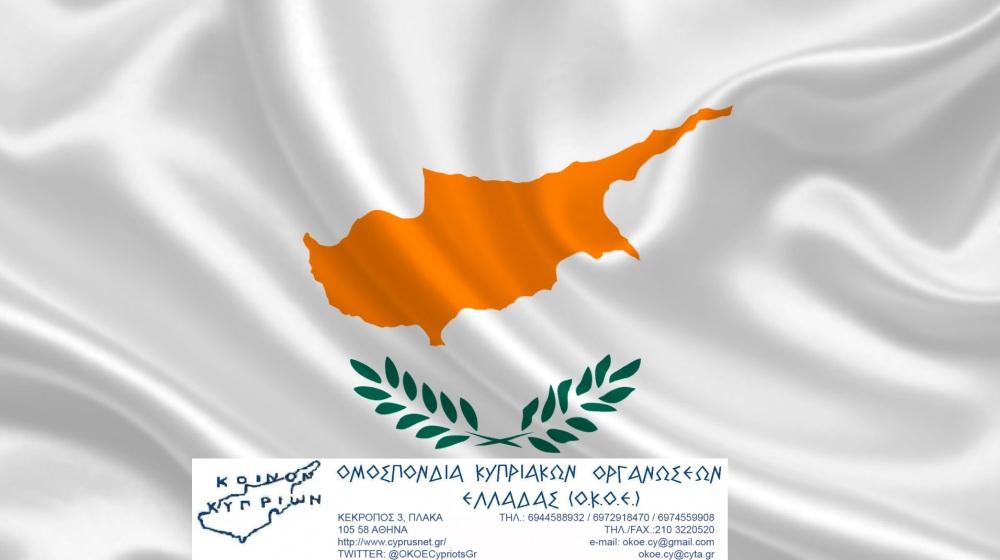 Οργισμένη απάντηση της Ομοσπονδίας Κυπριακών Οργανώσεων Ελλάδας σε άρθρο των «Νέων»