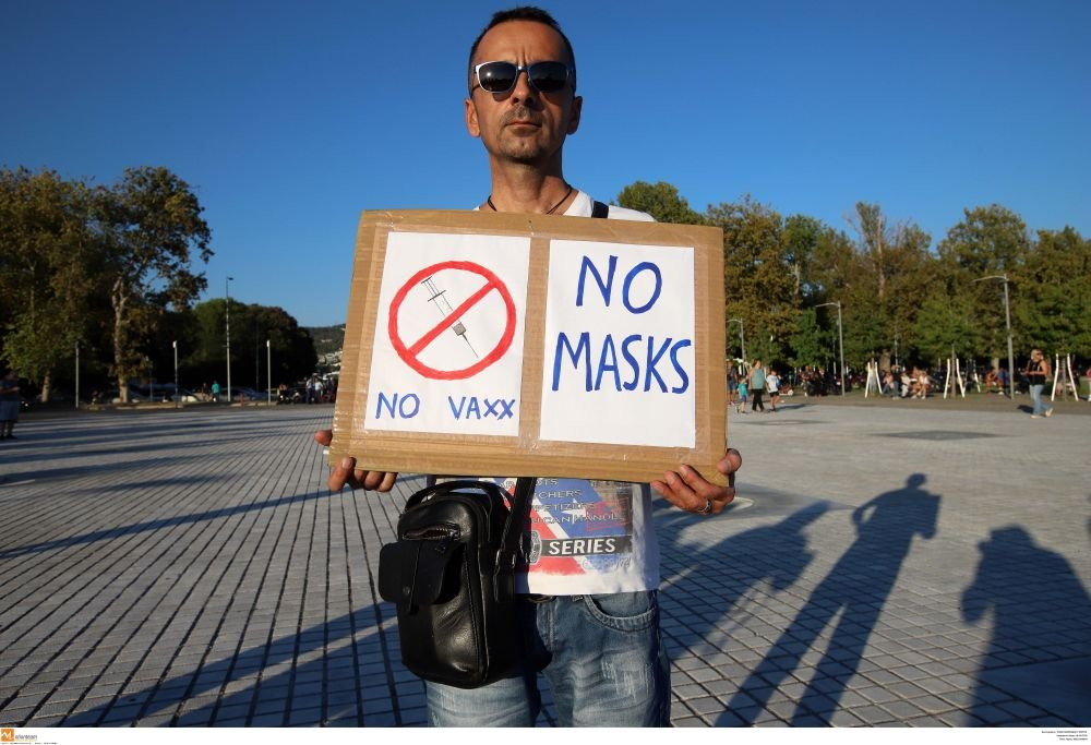 συγκέντρωση μάσκες