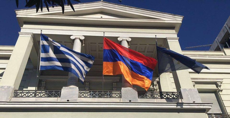 Ελλάδα Αρμενία