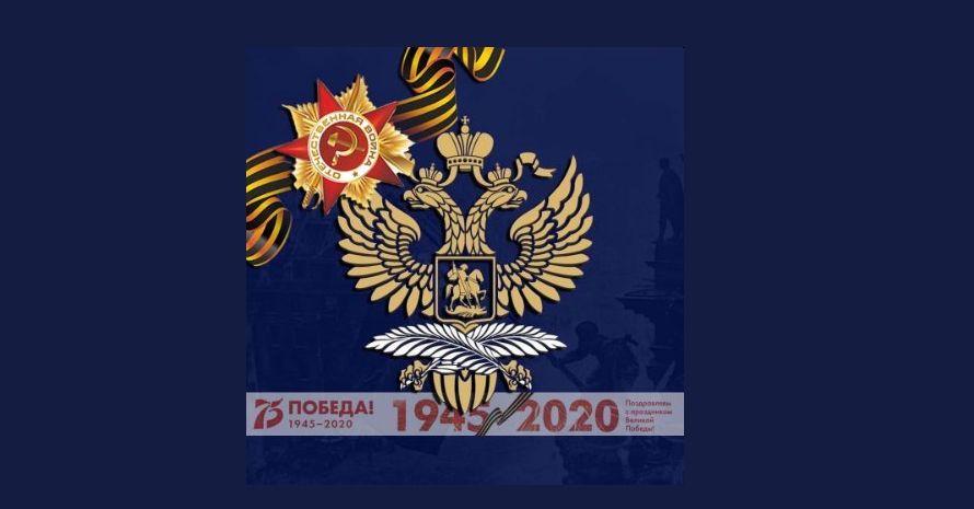 ρωσικό ΥΠΕΞ