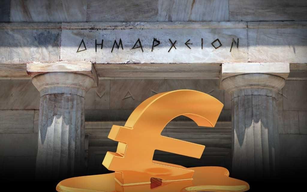 ευρώ δημαρχειο