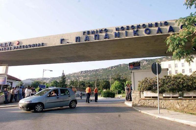 νοσοκομείο Παπανικολάου