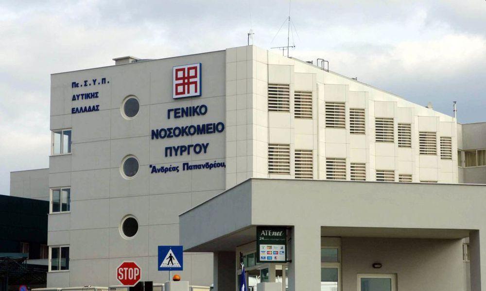 Νοσοκομειο Πύργου